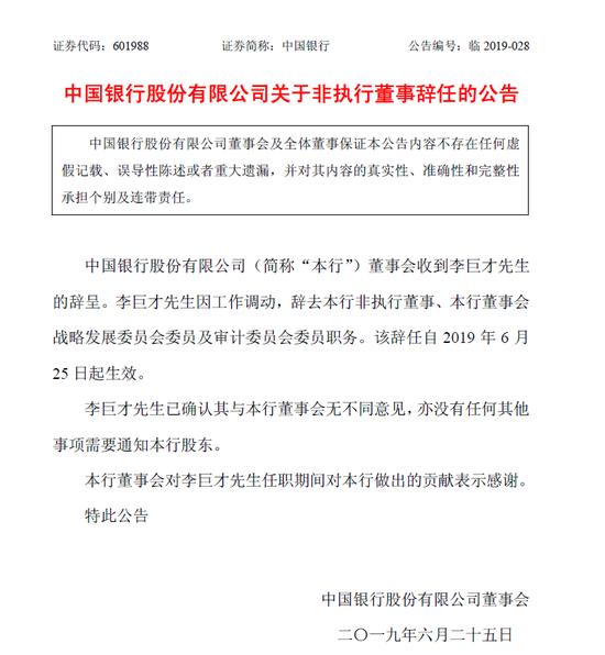 中国银行:李巨才辞任中行非执行董事职务