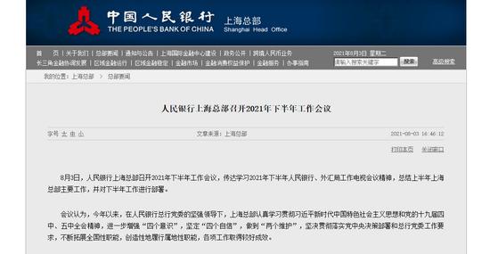 人民银行上海总部:持续防范虚拟货币交易和ICO代币发行风险