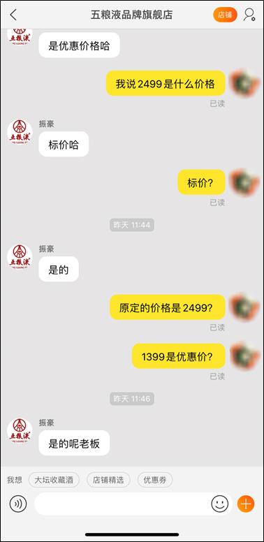 12月24日与五粮液品牌旗舰店客服对话