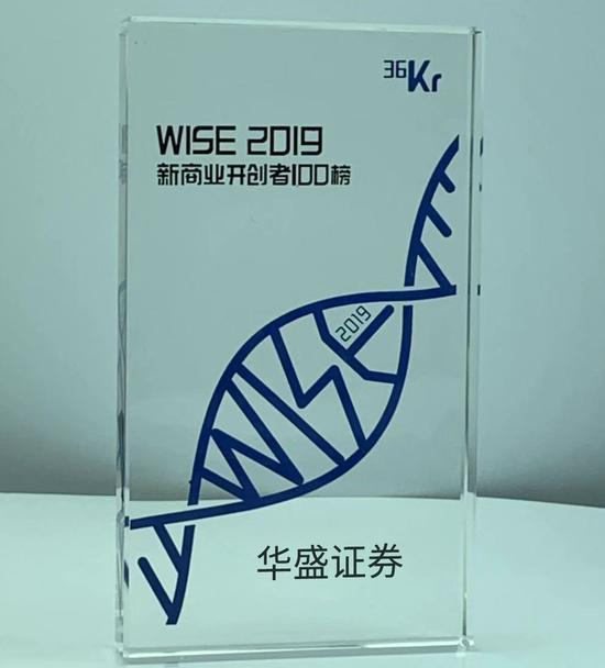 """华盛证券入选36氪""""WISE2019新商业开创者100榜"""""""