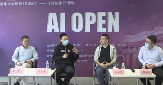 """图:旷视唐文斌出席清华大学计算机系等主理的""""论道AI Open""""运动"""
