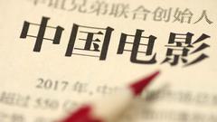 王中军:春节档空档对电影公司是致命的