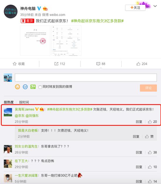 神舟起訴京東拖欠3億多貨款吳海軍:
