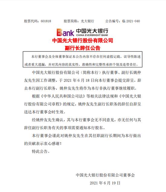 姚仲友辞去中国光大银行副行长职务