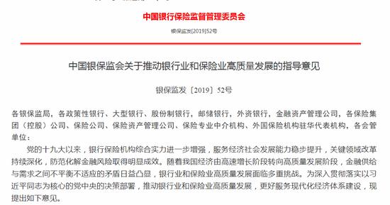 中国银保监会关于推动银行业和保险业高质量发展的指导意见