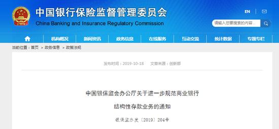 银保监会发文进一步规范商业银行结构性存款业务
