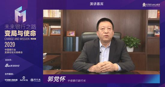 郭党怀:人民币在跨境支付领域实现较大程度全球化和便利化