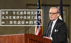 吳曉波:500年視野里的美國與中國