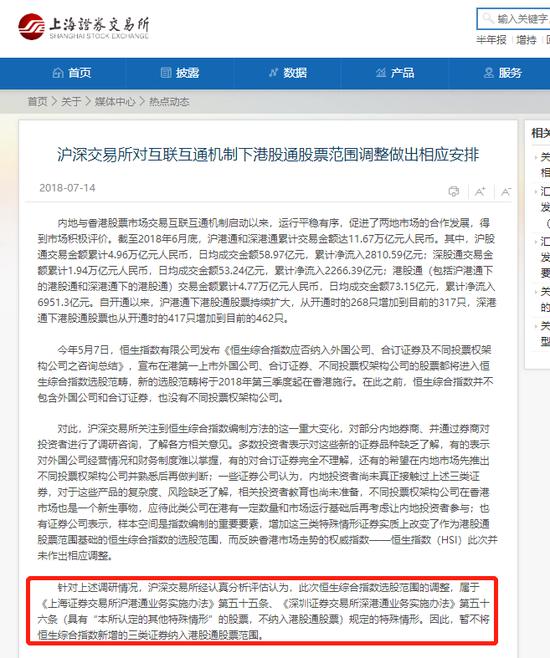 沪深交易所:不同投票权架构公司暂不纳入港股通标的