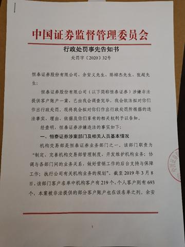 本网披露恒泰证券协助资金配资炒股 证监会已发处罚通知