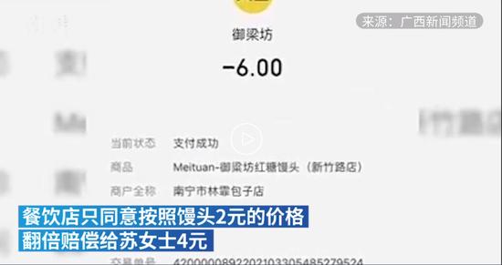 """南宁御梁坊红糖馒头被曝""""馒头里吃出钉子 店家只愿赔偿4元"""""""