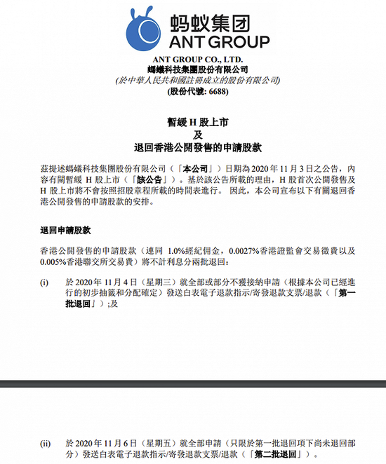 蚂蚁集团AH股推迟上市 阿里巴巴大跌逾9%市值蒸发6000亿
