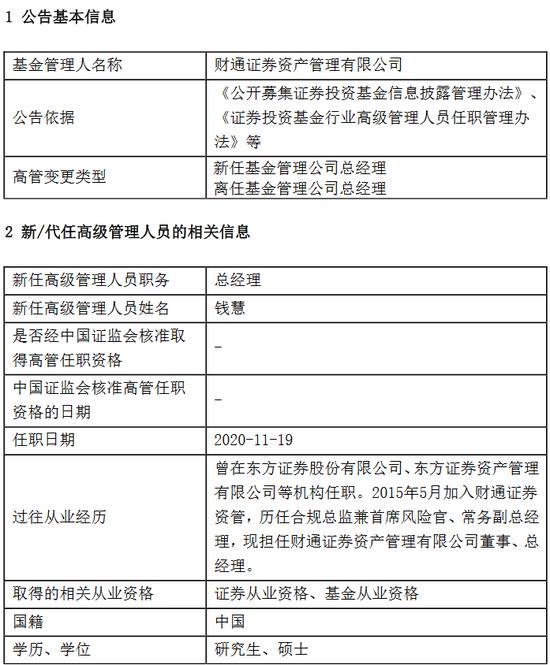 财通证券资管新任钱慧为总经理 董事长马晓立卸任总经理一职