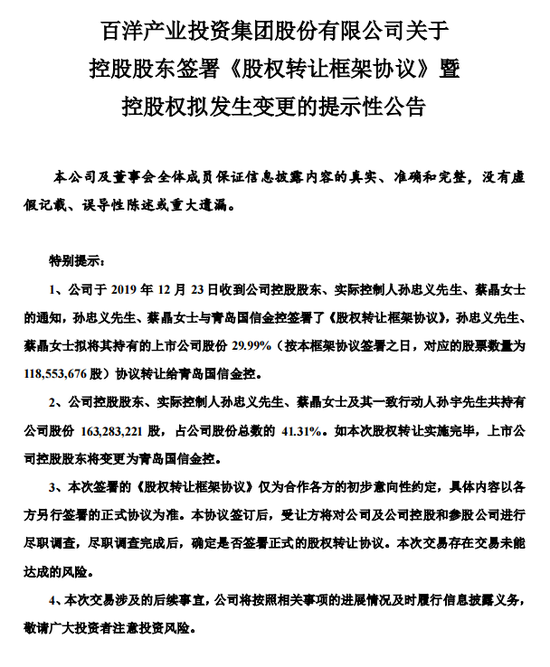 """落马省委书记的""""圈中人""""违规坐222次飞机头等舱"""