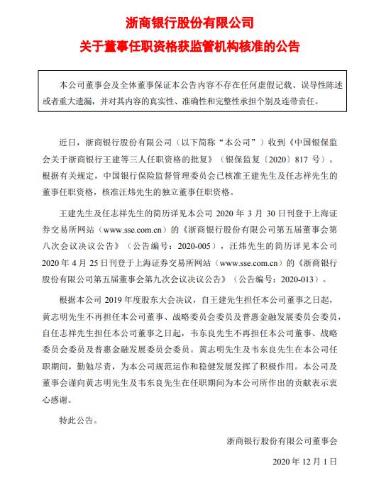 浙商银行:汪炜担任独立非执行董事的任职资格获核准