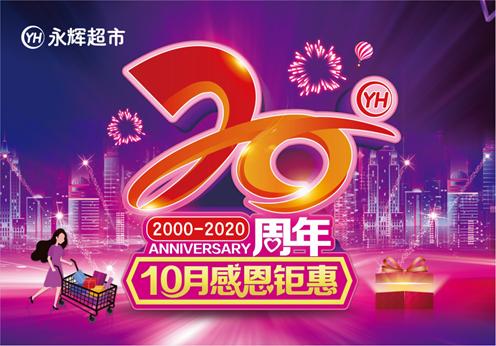 永辉超市10月感恩钜惠 燃动20周年购物狂欢