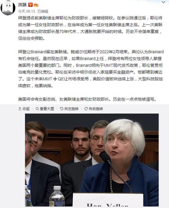 洪灝:若耶伦担任美财政部长 MMT+QE组合或将现世