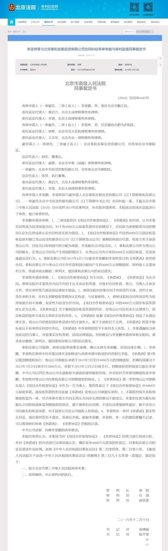 李亚鹏合同纠纷案或现转机 北京高院已裁定发回重审