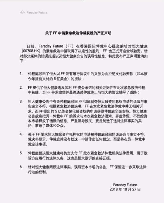 FF发布声明 恒大支付600万费用是败诉方法律义务