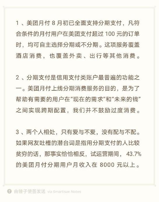 美团七夕上线酒店分期引热议 回应称8月初已全面支持分期支付