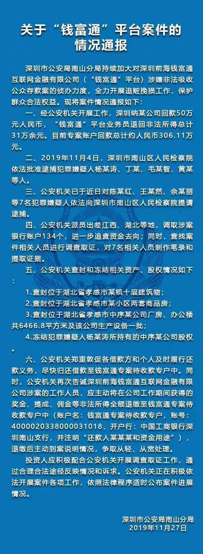 深圳警方对P2P网贷平台的情况通报:非法所得应全额退缴