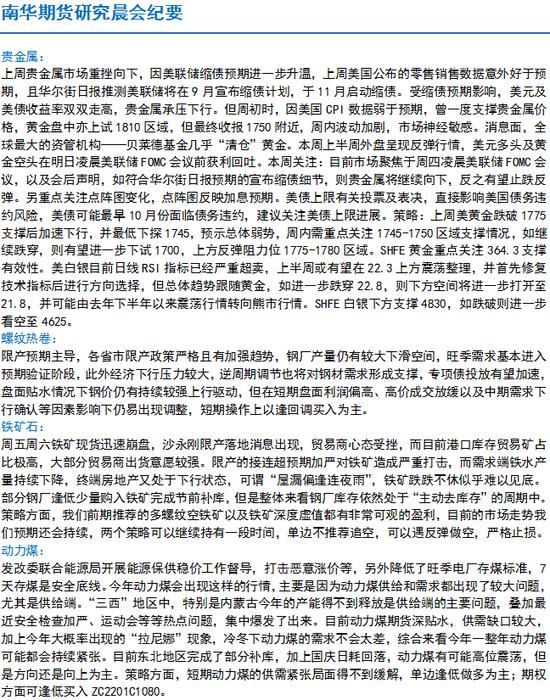 南华期货晨会:短期动力煤的供需紧张局面得不到缓解 单边逢低做多为主
