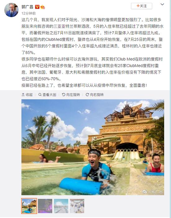 复星集团董事长郭广昌:酒店业在慢慢复苏 部分度假村入住超九成