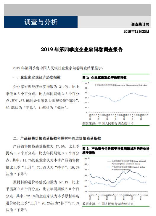 西藏天路子公司原董事长被判11年半涉案金额近900万