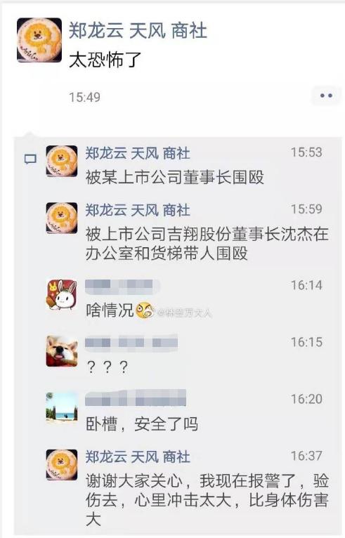 传吉翔股份董事长沈杰和证代王伟超联手殴打前分析师