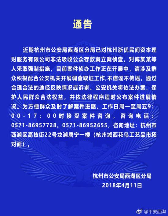 城城理财被杭州警方立案侦查 平台部分操作被暂时限制