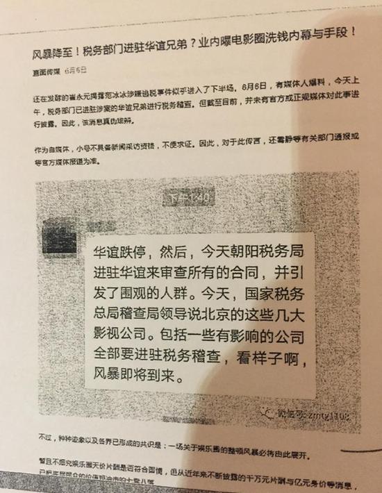 自媒体直面传媒刊发引发华谊兄弟诉讼的文章。