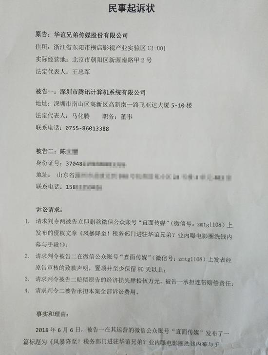 华谊兄弟向深圳市南山区法院拿首的民事诉讼状。