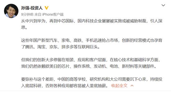 黑土地集团孙强:国内科技企业屡被制裁引人深思