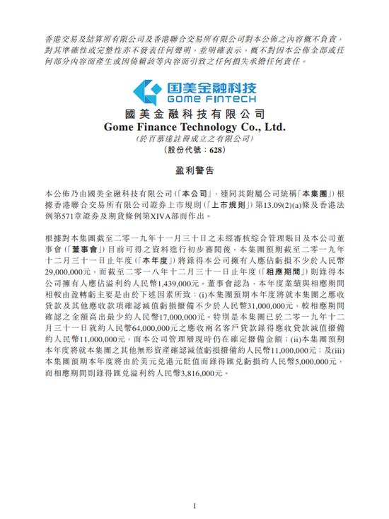 上海财经大学:给予钱逢胜开除处分