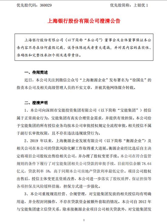上海银行澄清:公司向宝能集团授信属于正常商业行为