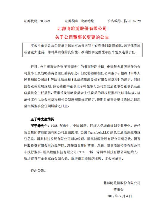 北部湾旅董事长王玉锁辞职 接任者王子峥年仅30岁