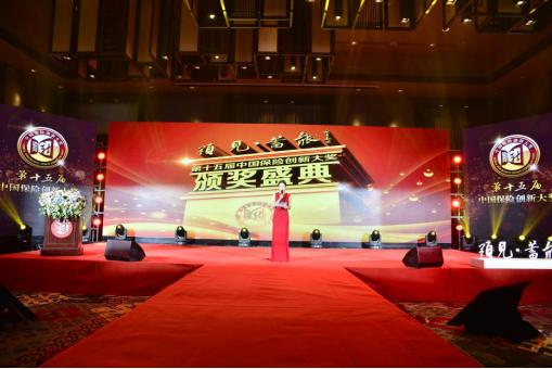 中国保险创新大奖颁发领导力奖 百位保险业领导者受表彰