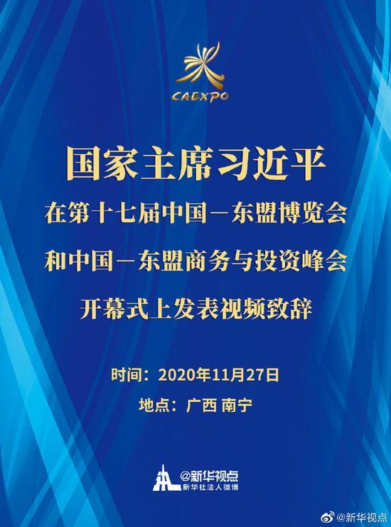 习近平在第十七届中国-东盟博览会开幕式上发表视频致辞