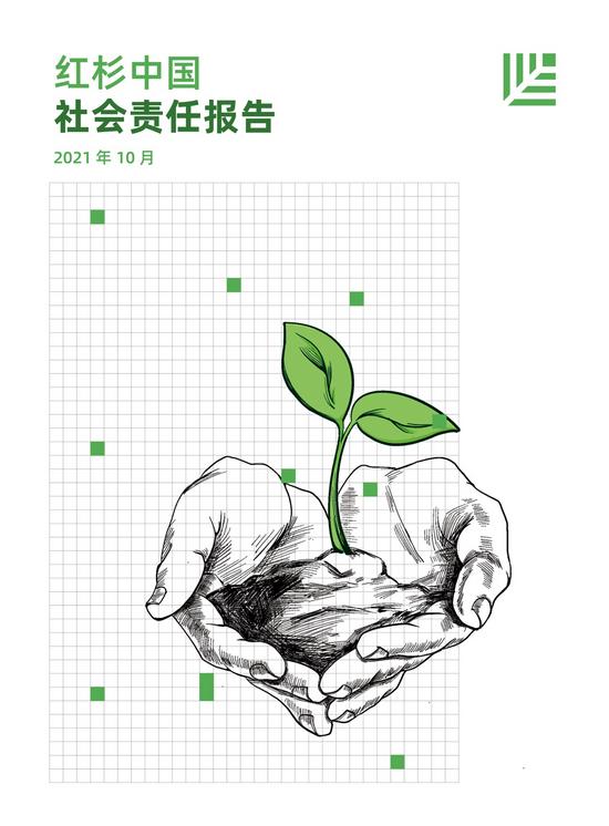 培育改变世界的种子,红杉中国发布首份社会责任报告