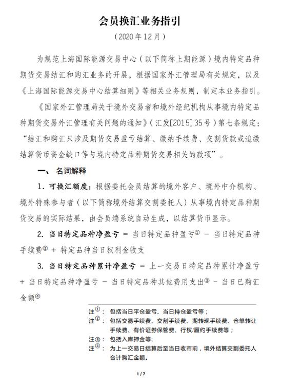 上海国际能源交易中心发布关于优化部分结算换汇业务机制的通知