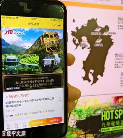 阿里巴巴在本公司的旅游订票网站上发送九州的相关旅游信息