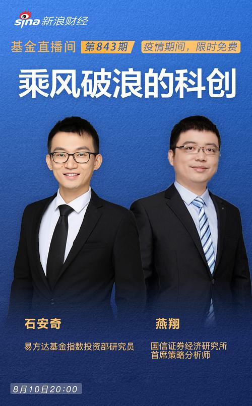 国信燕翔:中国科技股已到可以成大事的阶段 很容易产生伟大的公司