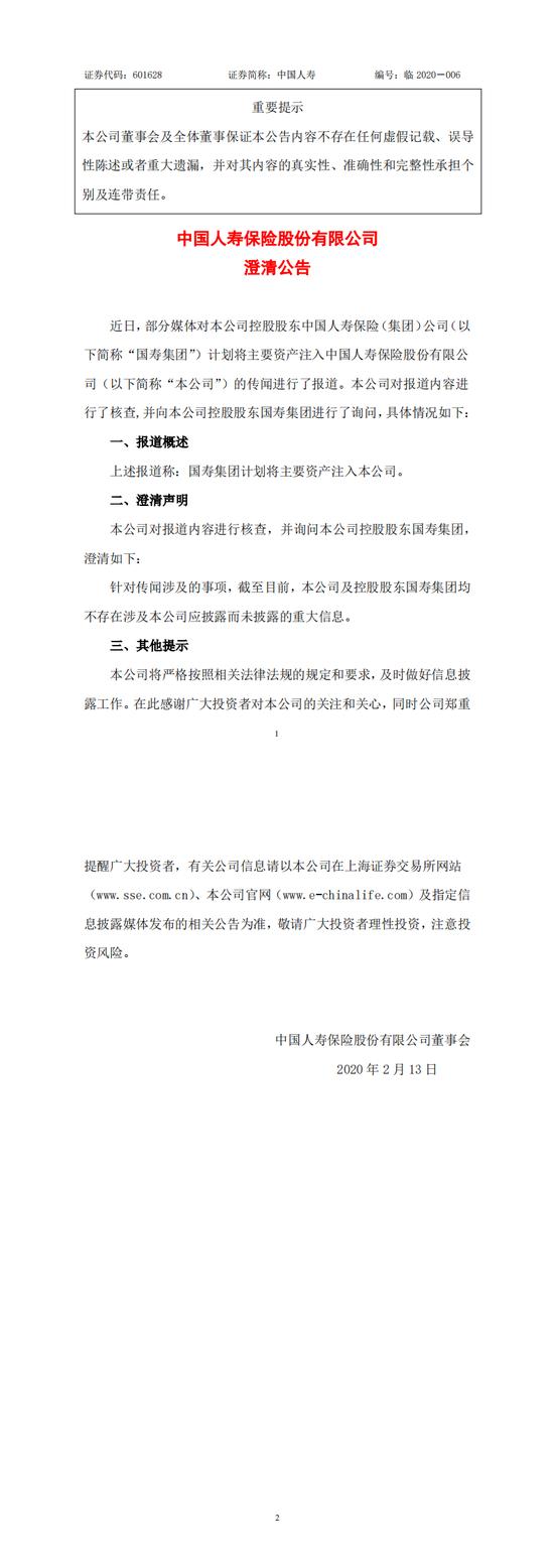国寿澄清子公司在香港上市,不存在涉及本公司应披露而未披露的重大信息