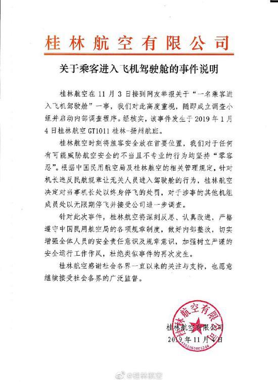 """桂林航空回应""""网红进入驾驶舱"""":机组成员处以无限期停飞"""