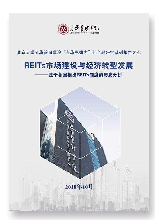 报告:经济面临下行压力时推出REITs 有助于经济稳定