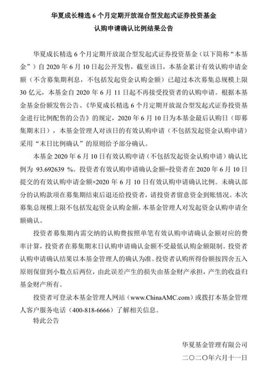 """净值增长超32%!""""日光基""""华夏成长精选6个月仍遭大量赎回"""