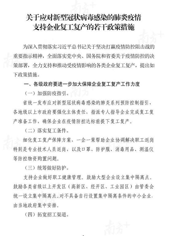 """文在寅向新冠病毒""""宣战""""韩政府进入24小时警备"""