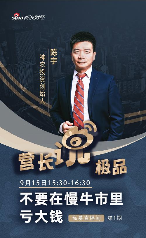 视频 神农投资陈宇:极品公司引领注册牛,一将成名万骨枯(案例)
