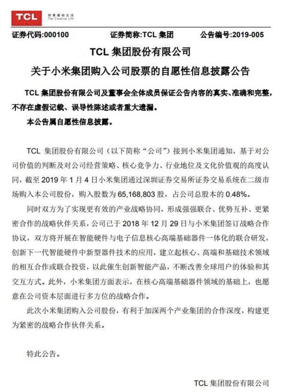 TCL集团公告截图