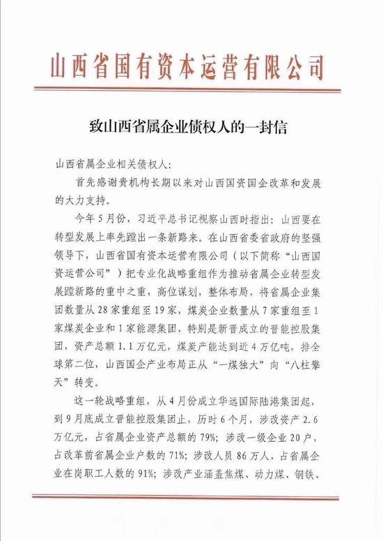 山西国资致山西省属企业债券人的一封信